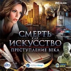 Смерть как искусство: Преступление века + Похищение (2011/RUS)