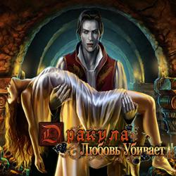 Дракула: Любовь убивает. Коллекционное издание (2011/RUS)