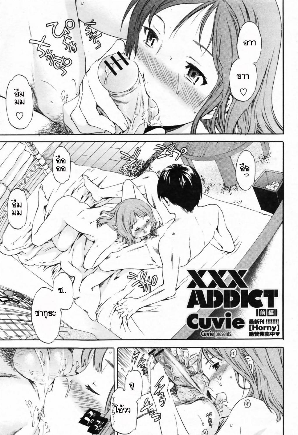 [โดจิน] XXX Addict ความรักปนเปื้อน ตอนที่ 1
