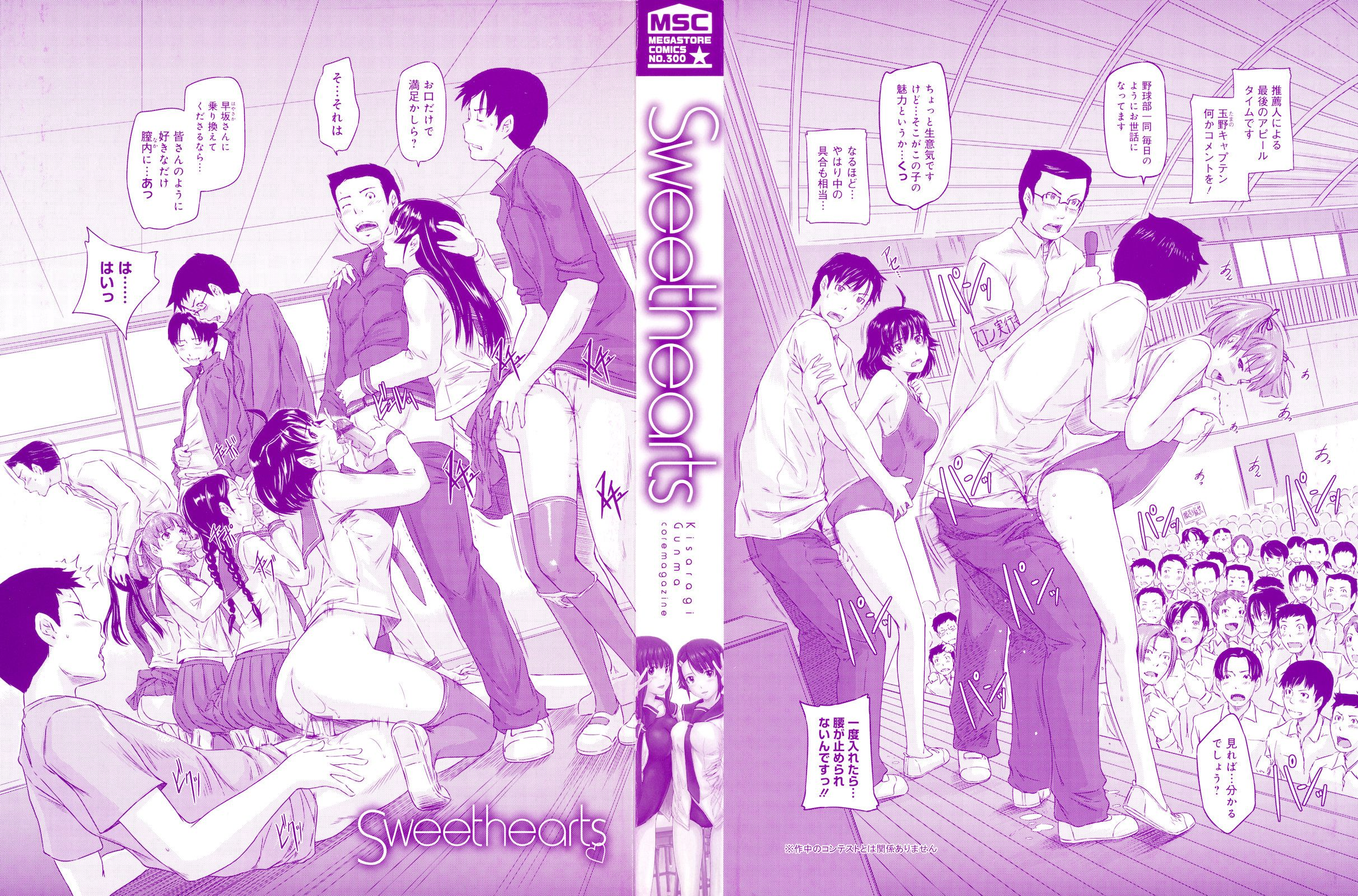 [โดจิน] Sweet Hearts-Bangai Hen - DoJinDe.com