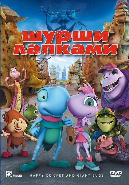 Шурши лапками / O Grilo Feliz e os Insetos Gigantes (2009) DVD5/DVDRip