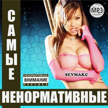 Самые Ненормативные (2011)
