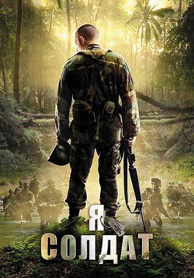 Я солдат / When Soldiers Cry (2010) DVD5