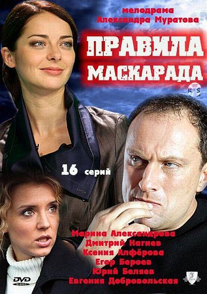 Правила маскарада (2011/SATRip)