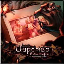 Царство кошмара. Коллекционное Издание (2011/RUS)