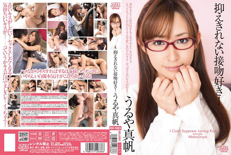 I Cant Suppress Loving Kiss DV-1283 Jav Censored DVDRip XviD-MotTto