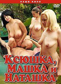 Ксюшка, Машка и Наташка (2010) DVDRip