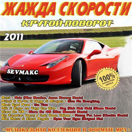 Жажда Скорости - Крутой Поворот (2011)
