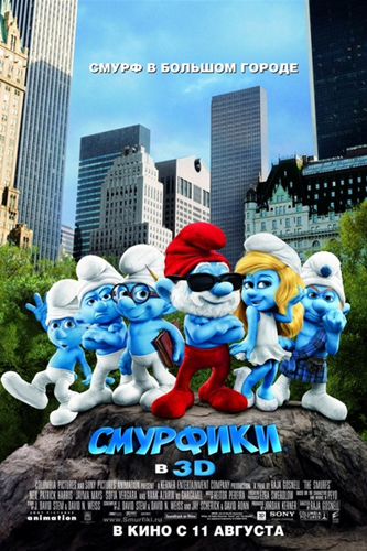 Смурфики / The Smurfs (2011) TS