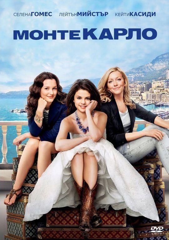 Monte Carlo / Монте Карло (2011)