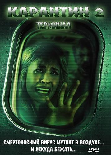 Карантин 2: Терминал / Quarantine 2: Terminal (2010) DVDRip [лицензия]