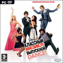 Disney. Классный мюзикл: Выпускной. DANCE! (2009/RUS)