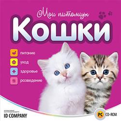 Мои питомцы. Кошки (2010/RUS)