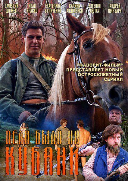 Дело было на Кубани (2011) DVD9 + DVDRip