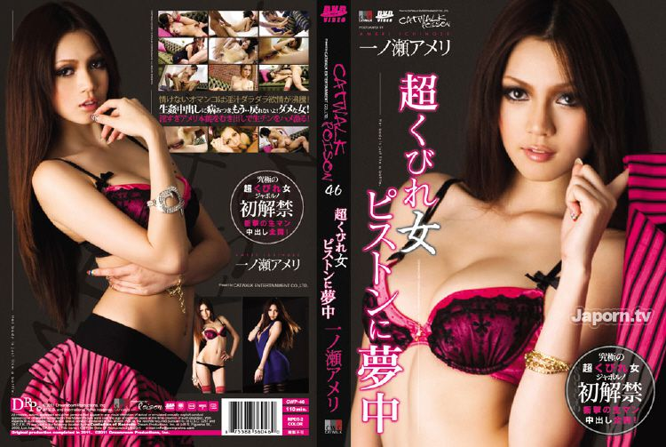 [CWP-046] - Catwalk Poison Vol 46 HD Icon