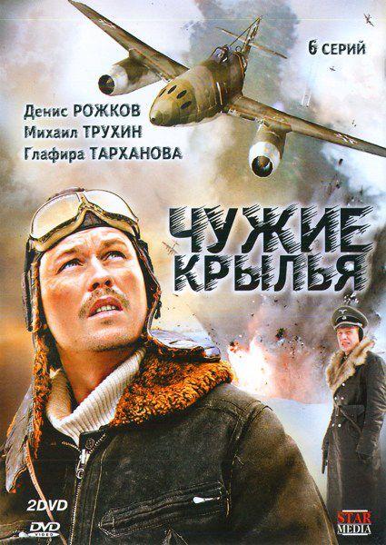 Чужие крылья (2011/DVD5/DVDRip)