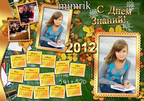 Календарь рамка - С днем знаний!
