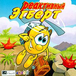 Реактивный Эгберт (2004/RUS)