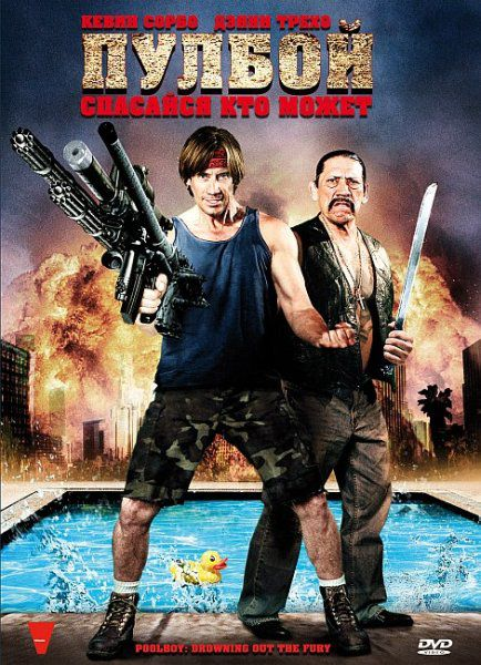 ������: �������� ��� ����� / Poolboy: Drowning Out the Fury (2011) BDRip 720p + DVD5 + DVDRip