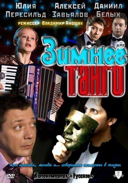 Зимнее танго (2011/SATRip/2100Mb)