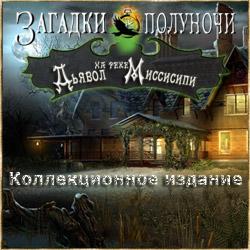 Загадки полуночи: Дьявол на реке Миссисипи. Коллекционное издание (2011/RUS)