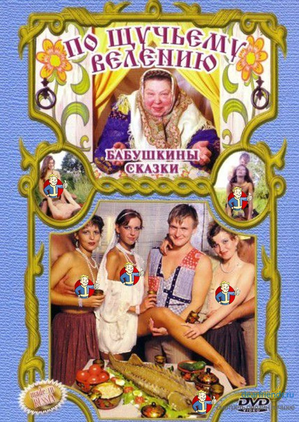 Русские народные сказки порно фильмы 51273 фотография