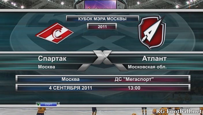 Смотреть онлайн Кубок мэра Москвы 2011 / 3-й тур / Спартак - Атлант