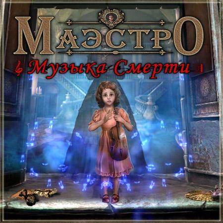Маэстро: Музыка Смерти. Коллекционное Издание (2011/RUS)