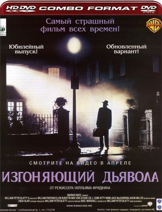 ���������� ������� / The Exorcist (1973) HDRip | DUB