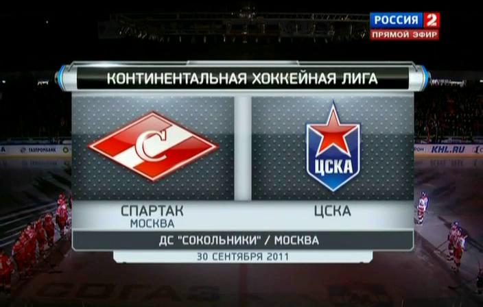 Смотреть онлайн КХЛ 11/12, РЧ: Спартак - ЦСКА / 30.09.2011