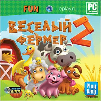 Веселый фермер 2 (2011/RUS)