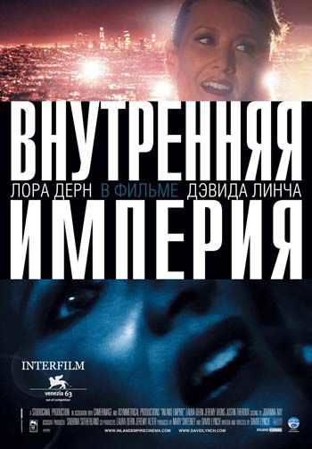 Внутренняя империя / Inland Empire (2006) DVDRip