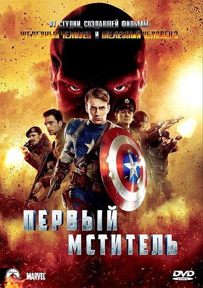 Первый мститель / Captain America: The First Avenger (2011) DVD5