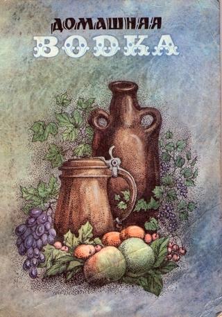 Подборка книг: Приготовление крепких напитков в домашних условиях (8 книг) [1991-2008] PDF, DJVU