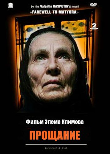 Прощание элем климов 1981 драма dvdrip