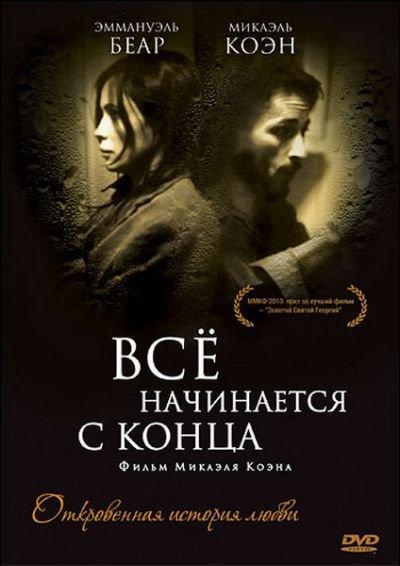 Всё начинается с конца / Ca commence par la fin (2010) DVD5