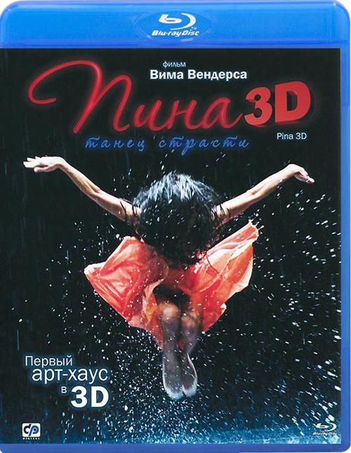 Пина: Танец страсти 3Д / Pina 3D (2011) [BDrip-AVC, Half OverUnder / Вертикальная Анаморфная Стереопара]
