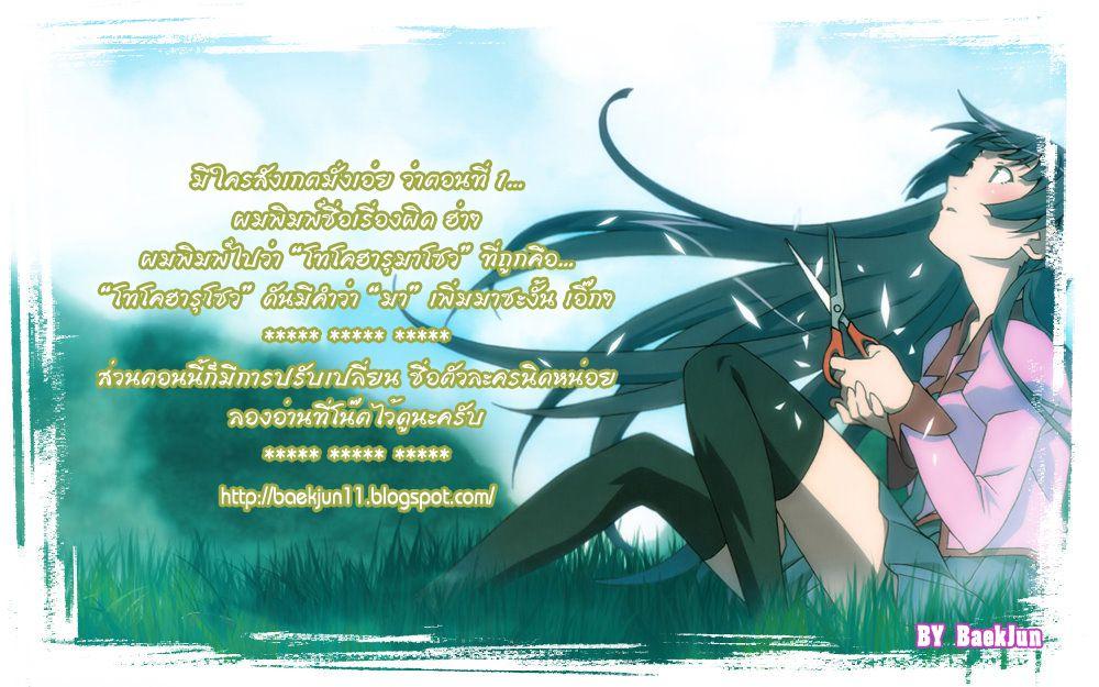 ยินดีต้อนรับสู่ โทโคฮารุโซว 2 - หน้า 25