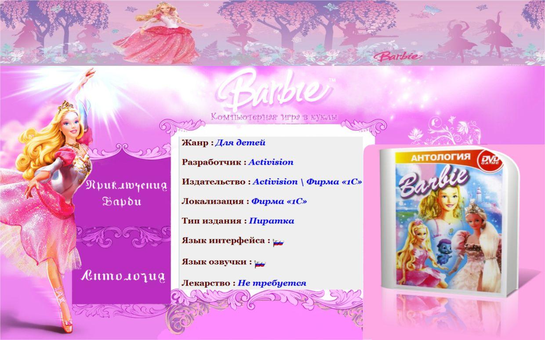 Барби в нью-йорке скачать игру бесплатно.
