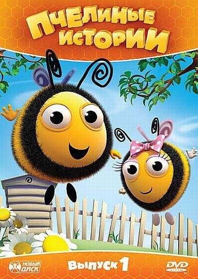 Пчелиные истории / The Hive (1 сезон) (2011) DVD5