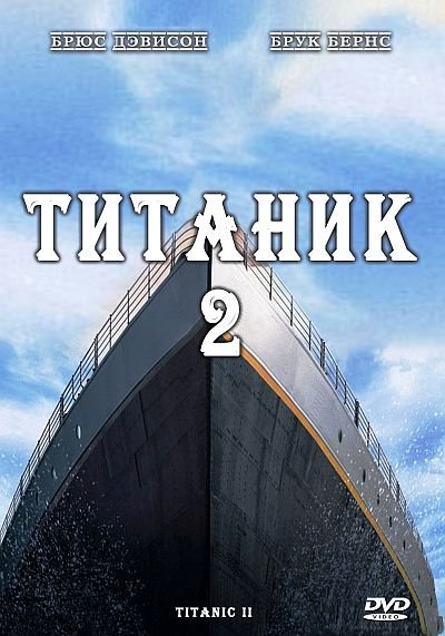 Айсберг / Титаник 2 / Titanic II (2010) DVD5