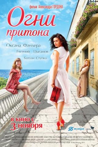 Огни притона (Александр Гордон) [2011, Россия, драма, DVD9]