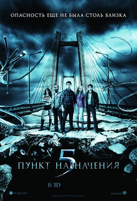 Пункт назначения 5 3Д / Final Destination 5 3D (2011) [BDrip-AVC, Half OverUnder / Вертикальная анаморфная стереопара]