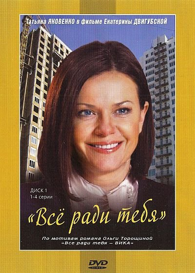 Все ради тебя (2010) 2xDVD5