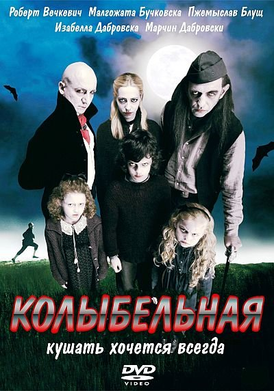 Колыбельная / Kolysanka (2010) DVD5 + DVDRip