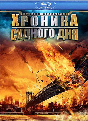 ������� ������� ��� / ��������� ����������� / Quantum Apocalypse (2010) HDRip | ��������