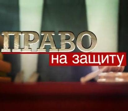 Право на защиту (07.03.2012)