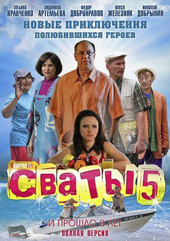 Сваты 5 / Сезон: 5 Серии: 1-16 из 16 (Андрей Яковлев) [2011, Украина, комедия, HDTVRip 720p]