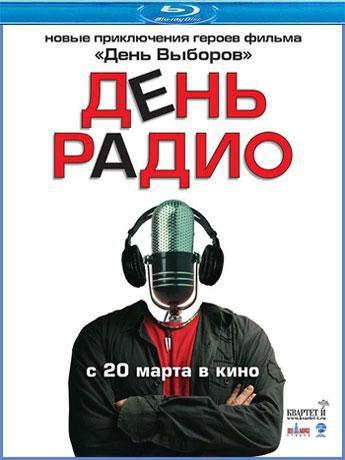 День радио (2008) BDRip