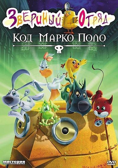 Звериный отряд. Код Марко Поло / Cuccioli e il codice di Marco Polo (2010) DVD5 + DVDRip